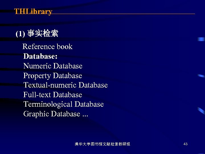 THLibrary (1) 事实检索 Reference book Database: Numeric Database Property Database Textual-numeric Database Full-text Database
