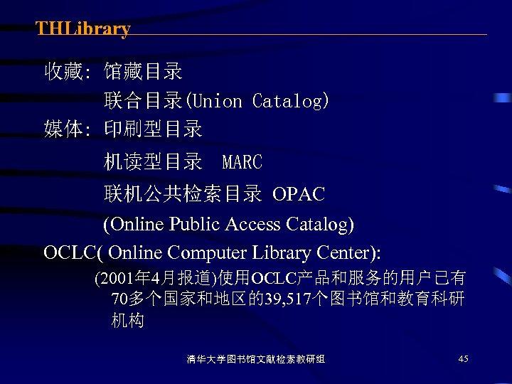 THLibrary 收藏: 馆藏目录 联合目录(Union Catalog) 媒体: 印刷型目录 机读型目录 MARC 联机公共检索目录 OPAC (Online Public Access