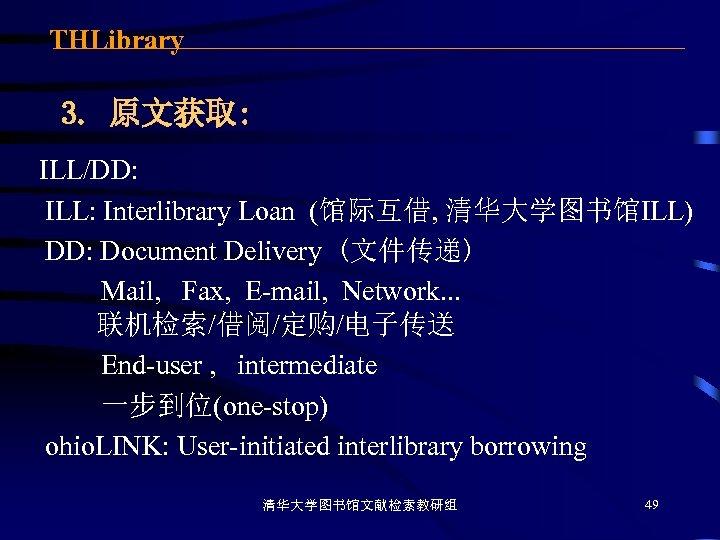 THLibrary 3. 原文获取: ILL/DD: ILL: Interlibrary Loan (馆际互借, 清华大学图书馆ILL) DD: Document Delivery (文件传递) Mail,