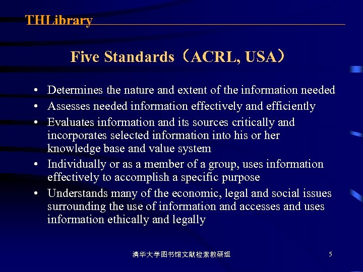THLibrary Five Standards(ACRL, USA) • Determines the nature and extent of the information needed