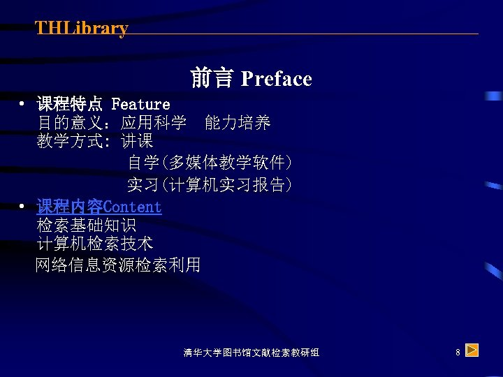THLibrary 前言 Preface • 课程特点 Feature 目的意义:应用科学 能力培养 教学方式: 讲课 自学(多媒体教学软件) 实习(计算机实习报告) • 课程内容Content