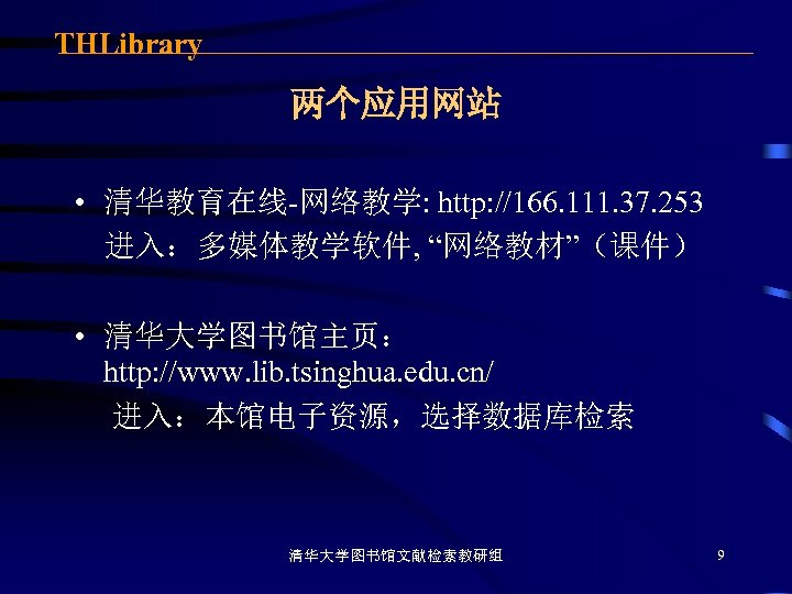 "THLibrary 两个应用网站 • 清华教育在线-网络教学: http: //166. 111. 37. 253 进入:多媒体教学软件, ""网络教材""(课件) • 清华大学图书馆主页: http:"