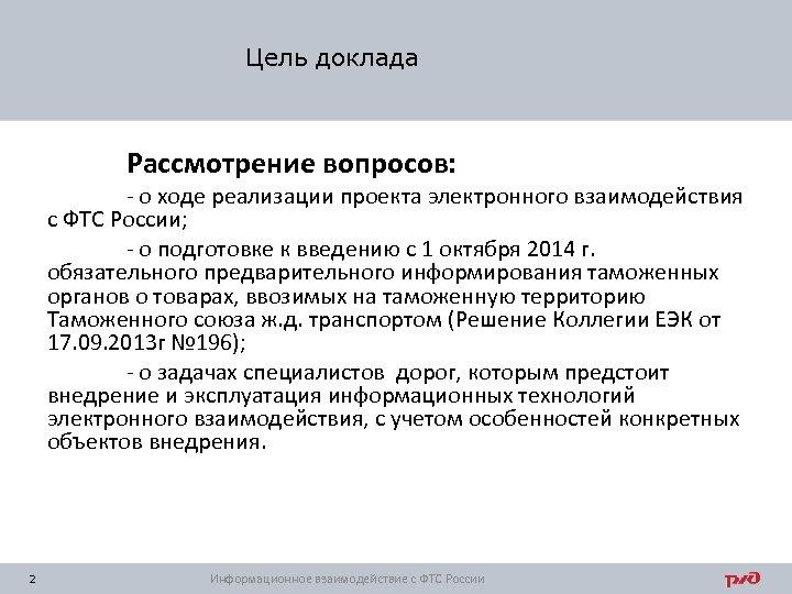 Цель доклада Рассмотрение вопросов: - о ходе реализации проекта электронного взаимодействия с ФТС России;