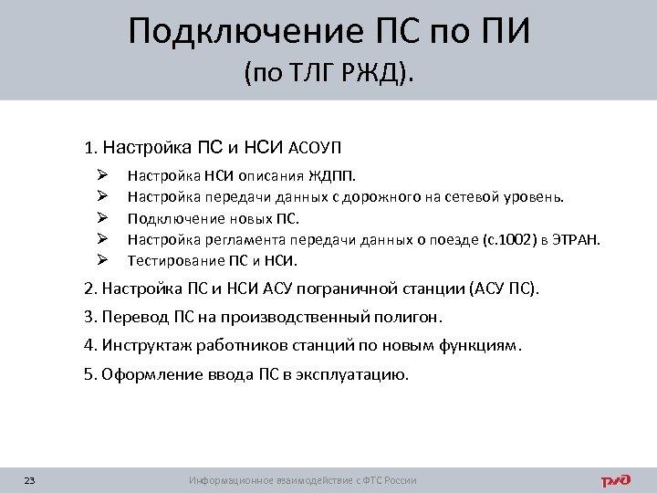 Подключение ПС по ПИ (по ТЛГ РЖД). 1. Настройка ПС и НСИ АСОУП Ø