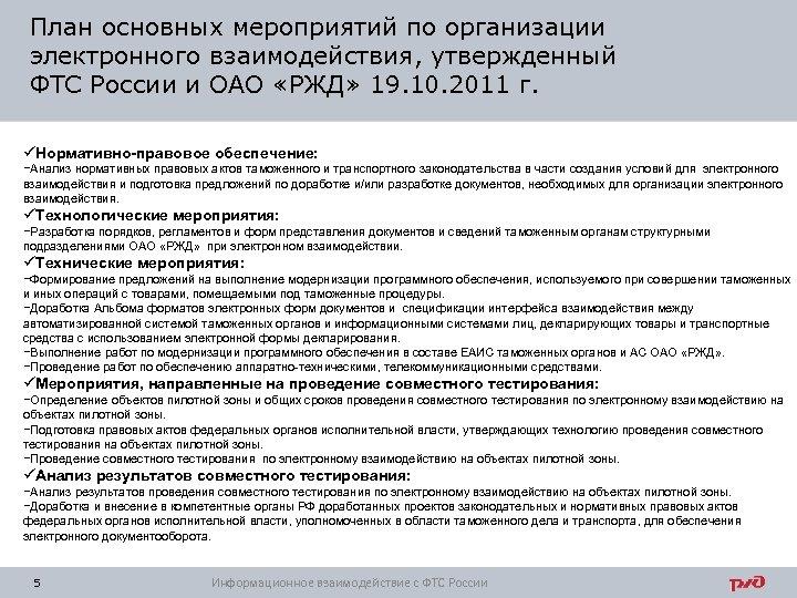 План основных мероприятий по организации электронного взаимодействия, утвержденный ФТС России и ОАО «РЖД» 19.
