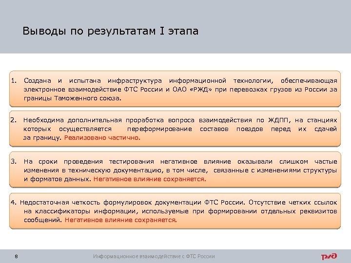 Выводы по результатам I этапа 1. Создана и испытана инфраструктура информационной технологии, обеспечивающая электронное