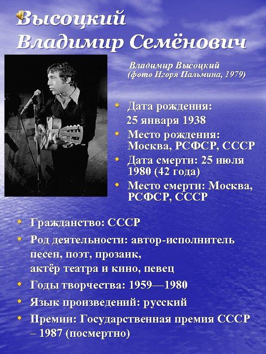 Высоцкий Владимир Семёнович Владимир Высоцкий (фото Игоря Пальмина, 1979) • Дата рождения: 25 января