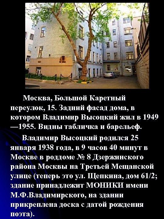 Москва, Большой Каретный переулок, 15. Задний фасад дома, в котором Владимир Высоцкий жил