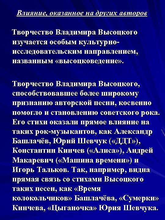 Влияние, оказанное на других авторов Творчество Владимира Высоцкого изучается особым культурноисследовательским направлением, названным «высоцковедение»