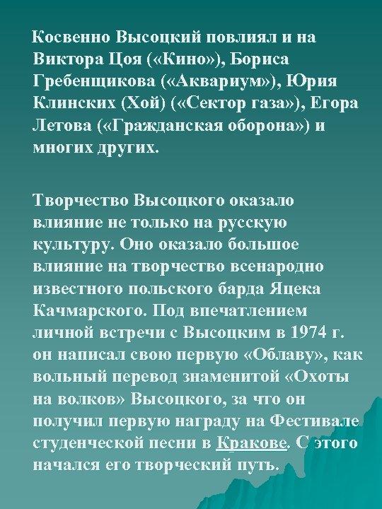 Косвенно Высоцкий повлиял и на Виктора Цоя ( «Кино» ), Бориса Гребенщикова (