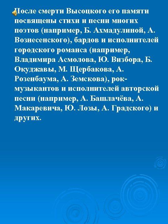 После смерти Высоцкого его памяти посвящены стихи и песни многих поэтов (например, Б.