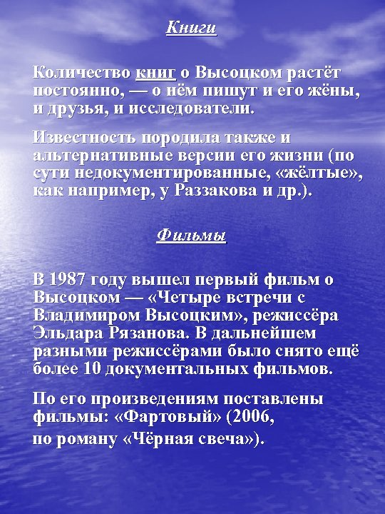 Книги Количество книг о Высоцком растёт постоянно, — о нём пишут и его жёны,