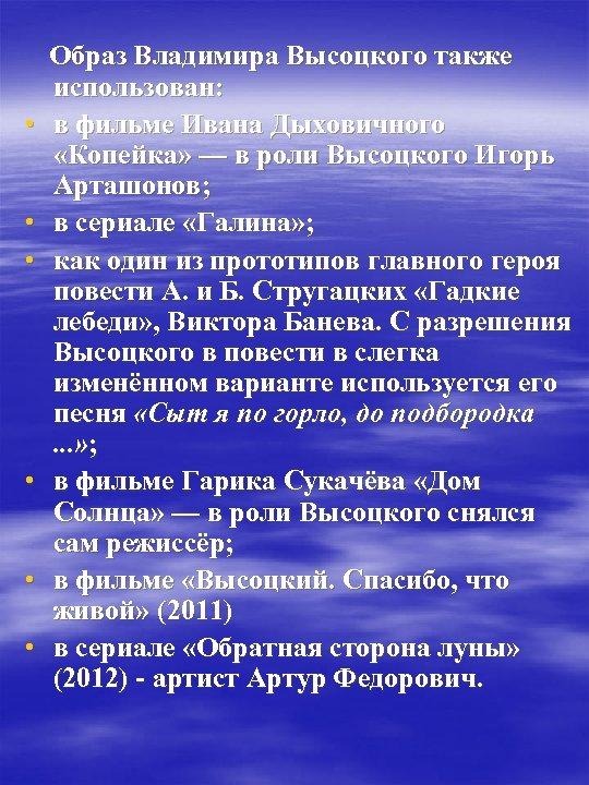 • • • Образ Владимира Высоцкого также использован: в фильме Ивана Дыховичного «Копейка»