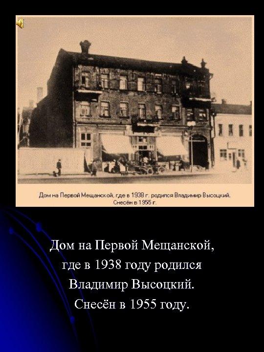 Дом на Первой Мещанской, где в 1938 году родился Владимир Высоцкий. Снесён в 1955