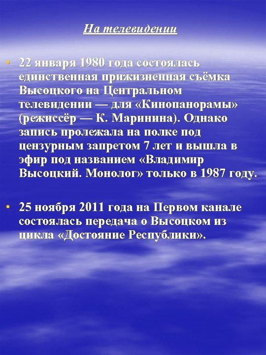 На телевидении • 22 января 1980 года состоялась единственная прижизненная съёмка Высоцкого на Центральном