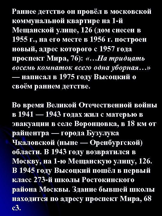 Раннее детство он провёл в московской коммунальной квартире на 1 -й Мещанской улице,