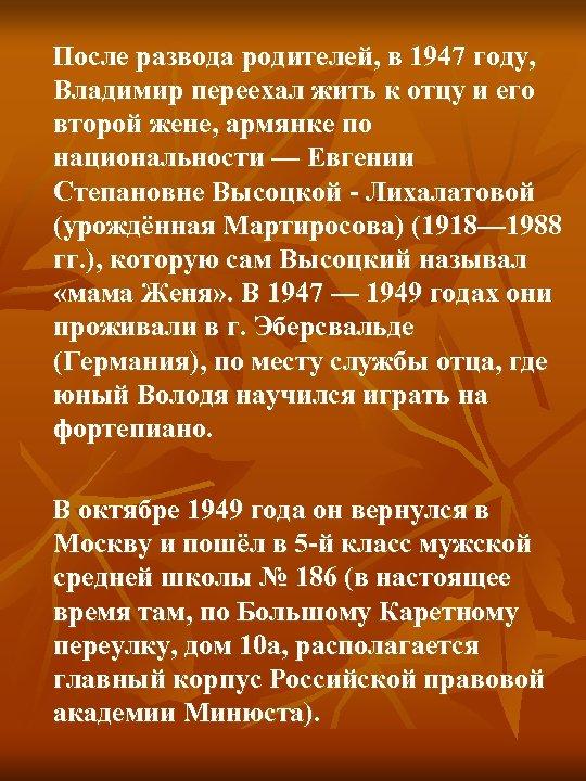 После развода родителей, в 1947 году, Владимир переехал жить к отцу и его