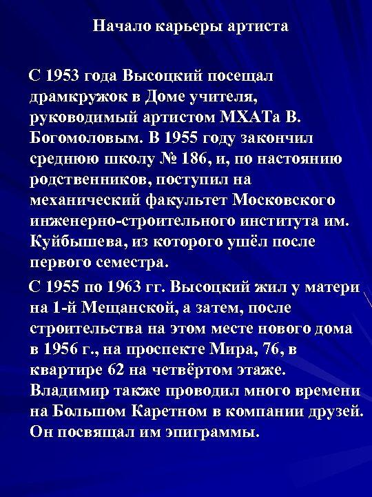 Начало карьеры артиста С 1953 года Высоцкий посещал драмкружок в Доме учителя, руководимый артистом