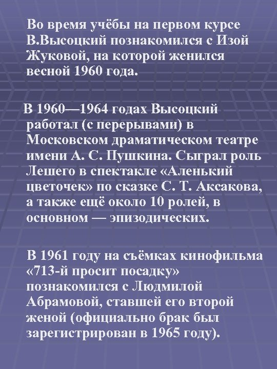 Во время учёбы на первом курсе В. Высоцкий познакомился с Изой Жуковой, на