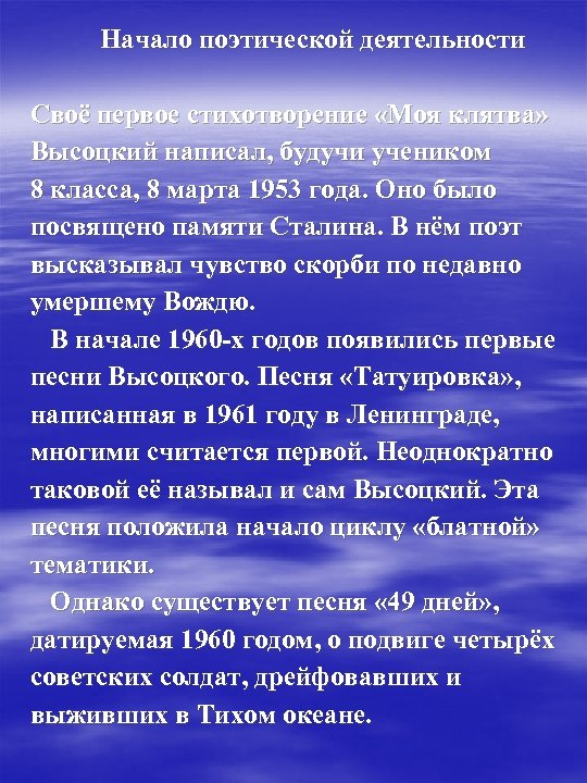 Начало поэтической деятельности Своё первое стихотворение «Моя клятва» Высоцкий написал, будучи учеником 8