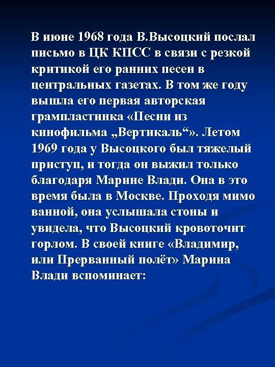 В июне 1968 года В. Высоцкий послал письмо в ЦК КПСС в связи