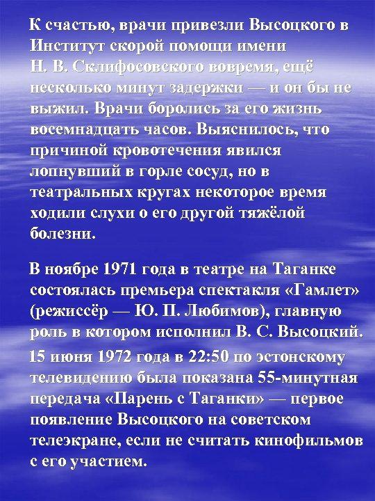 К счастью, врачи привезли Высоцкого в Институт скорой помощи имени Н. В. Склифосовского