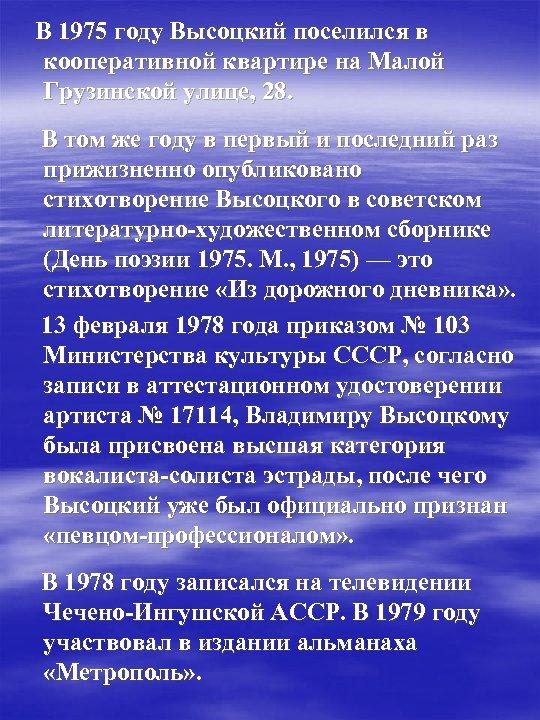 В 1975 году Высоцкий поселился в кооперативной квартире на Малой Грузинской улице, 28.