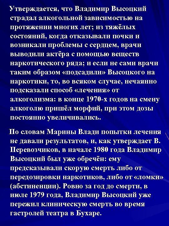 Утверждается, что Владимир Высоцкий страдал алкогольной зависимостью на протяжении многих лет; из тяжёлых
