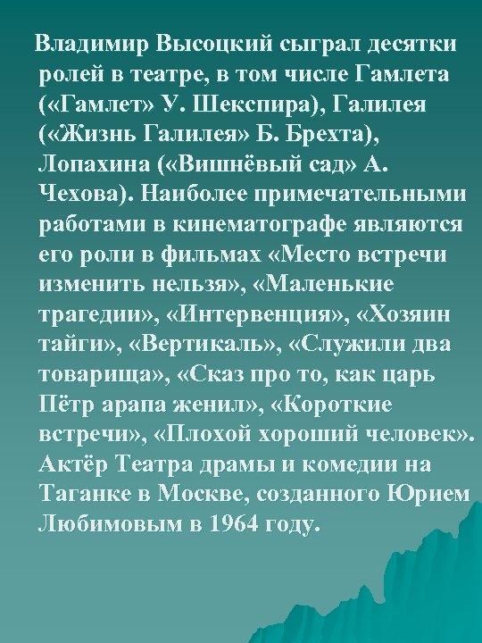 Владимир Высоцкий сыграл десятки ролей в театре, в том числе Гамлета ( «Гамлет»