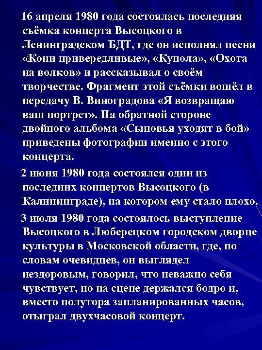 16 апреля 1980 года состоялась последняя съёмка концерта Высоцкого в Ленинградском БДТ, где