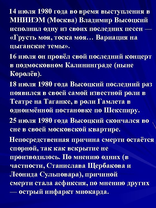 14 июля 1980 года во время выступления в МНИИЭМ (Москва) Владимир Высоцкий исполнил