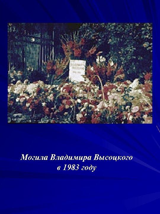 Могила Владимира Высоцкого в 1983 году