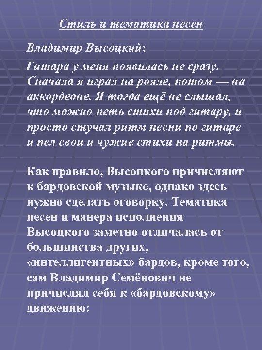 Стиль и тематика песен Владимир Высоцкий: Гитара у меня появилась не сразу. Сначала я