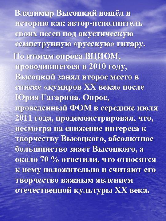Владимир Высоцкий вошёл в историю как автор-исполнитель своих песен под акустическую семиструнную «русскую»