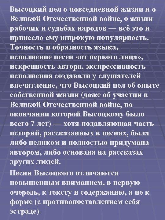 Высоцкий пел о повседневной жизни и о Великой Отечественной войне, о жизни рабочих