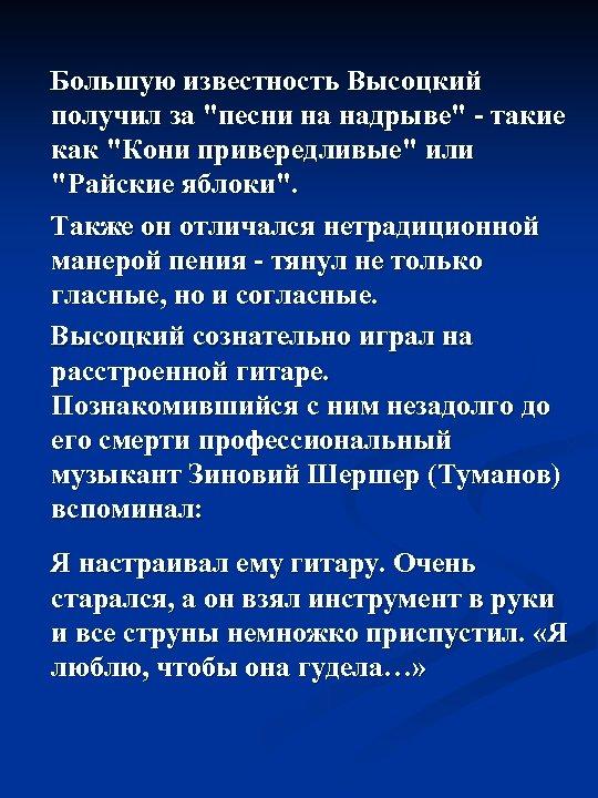 Большую известность Высоцкий получил за