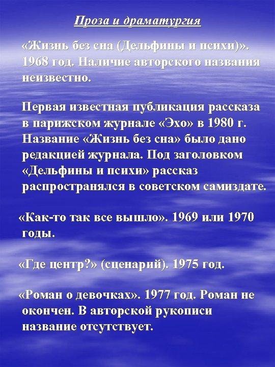 Проза и драматургия «Жизнь без сна (Дельфины и психи)» . 1968 год. Наличие авторского