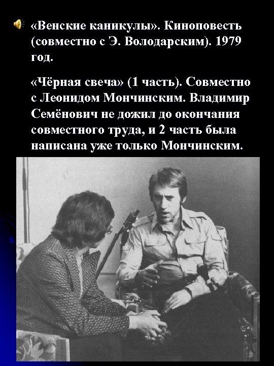 «Венские каникулы» . Киноповесть (совместно с Э. Володарским). 1979 год. «Чёрная свеча» (1