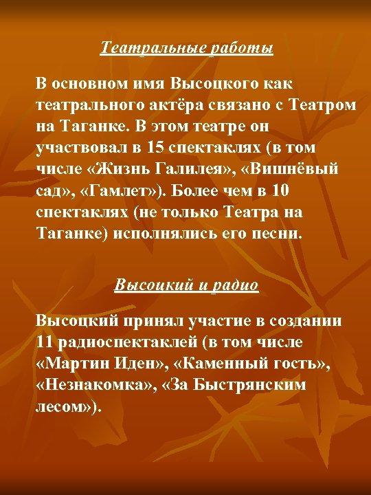 Театральные работы В основном имя Высоцкого как театрального актёра связано с Театром на Таганке.