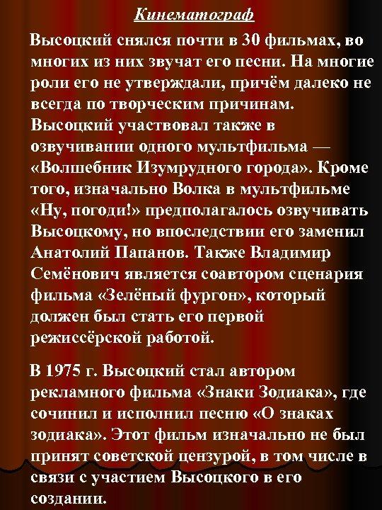 Кинематограф Высоцкий снялся почти в 30 фильмах, во многих из них звучат его песни.
