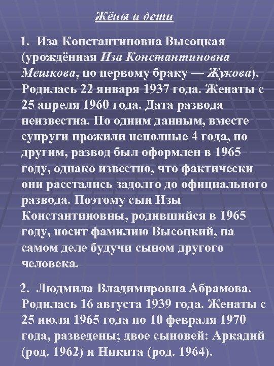 Жёны и дети 1. Иза Константиновна Высоцкая (урождённая Иза Константиновна Мешкова, по первому браку
