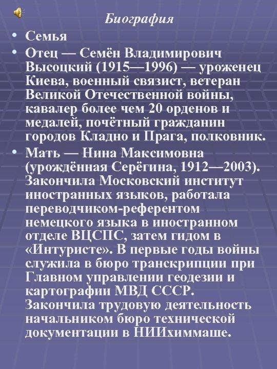 Биография • Семья • Отец — Семён Владимирович Высоцкий (1915— 1996) — уроженец Киева,
