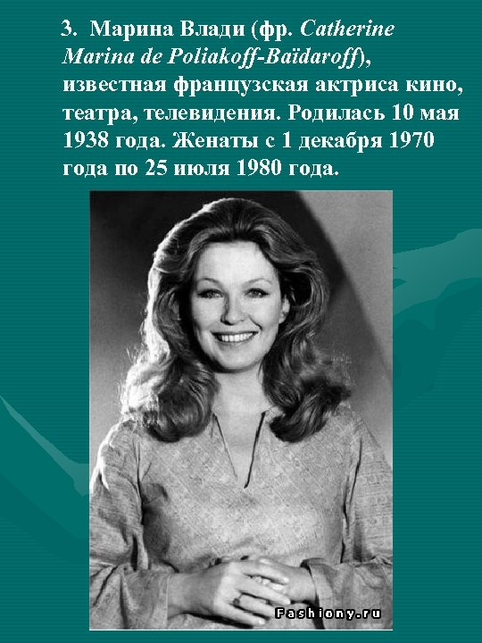 3. Марина Влади (фр. Catherine Marina de Poliakoff-Baïdaroff), известная французская актриса кино, театра,