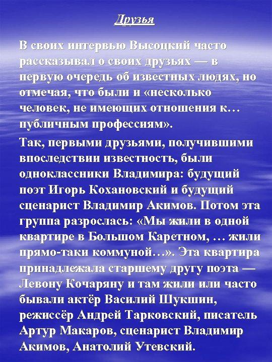 Друзья В своих интервью Высоцкий часто рассказывал о своих друзьях — в первую очередь