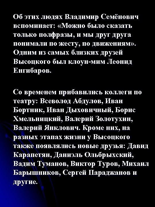 Об этих людях Владимир Семёнович вспоминает: «Можно было сказать только полфразы, и мы