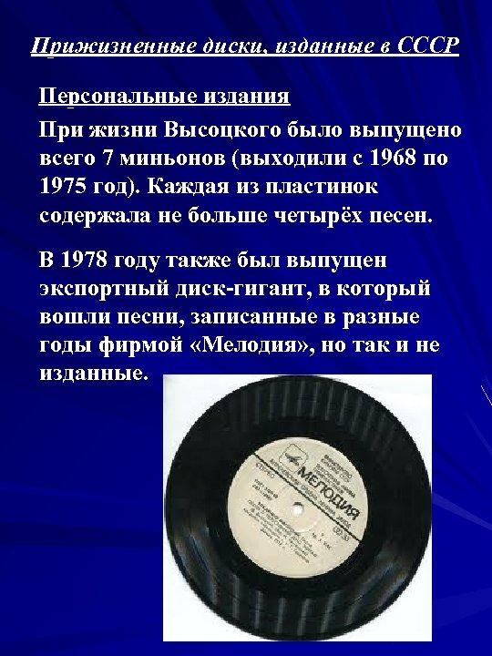 Прижизненные диски, изданные в СССР Персональные издания При жизни Высоцкого было выпущено всего 7