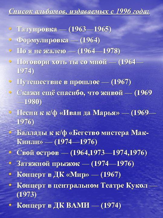 Список альбомов, издаваемых с 1996 года: • • • • Татуировка — (1963— 1965)
