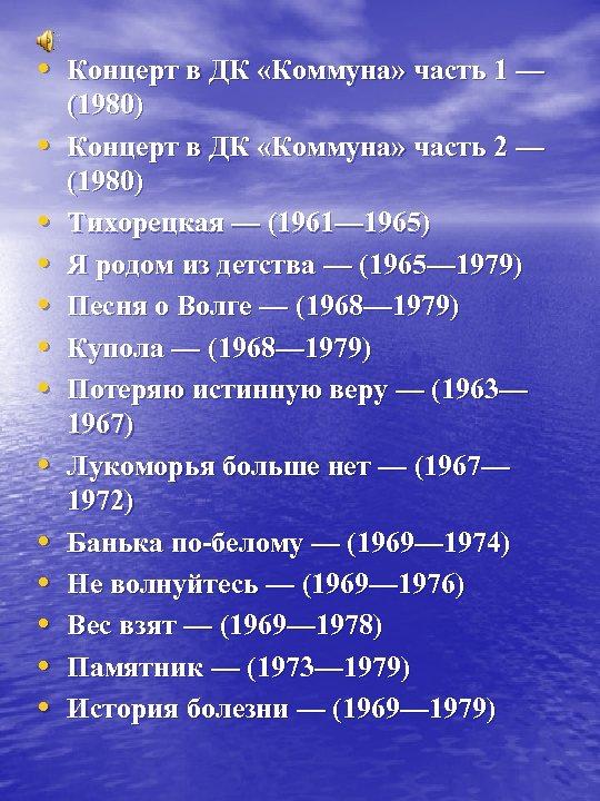 • Концерт в ДК «Коммуна» часть 1 — • • • (1980) Концерт