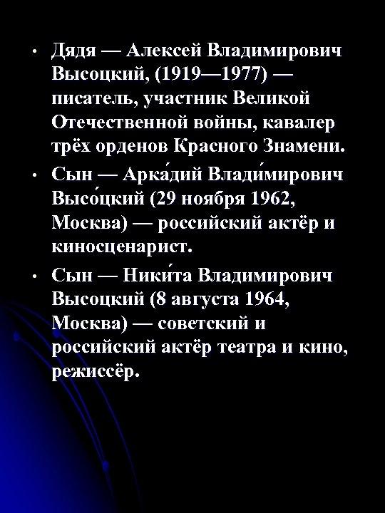 • • • Дядя — Алексей Владимирович Высоцкий, (1919— 1977) — писатель, участник