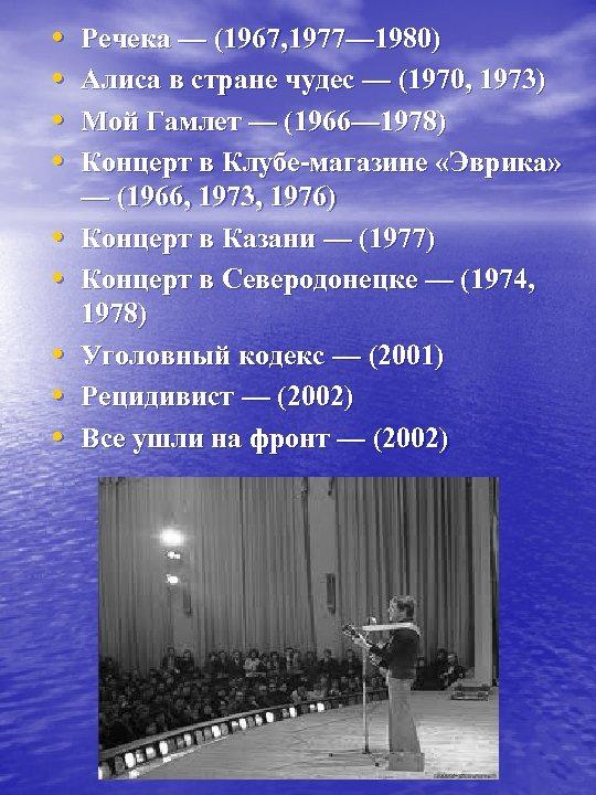 • • • Речека — (1967, 1977— 1980) Алиса в стране чудес —